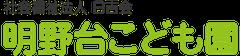 明野台こども園のロゴ